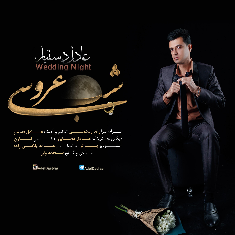 Adel Dastyar – Shabe Arosi