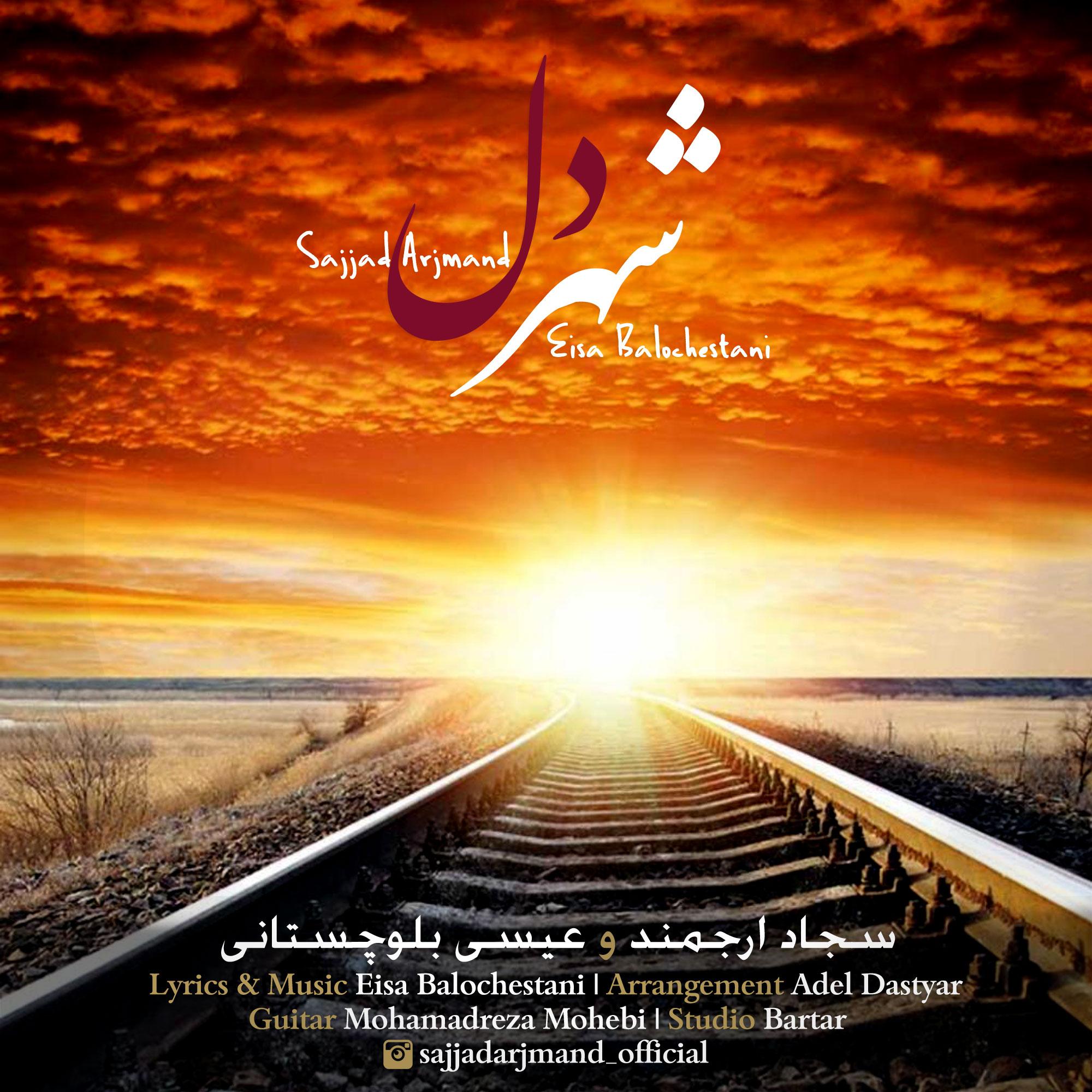 Eisa Balochestani ft Sajjad Arjmand – Shahre Del
