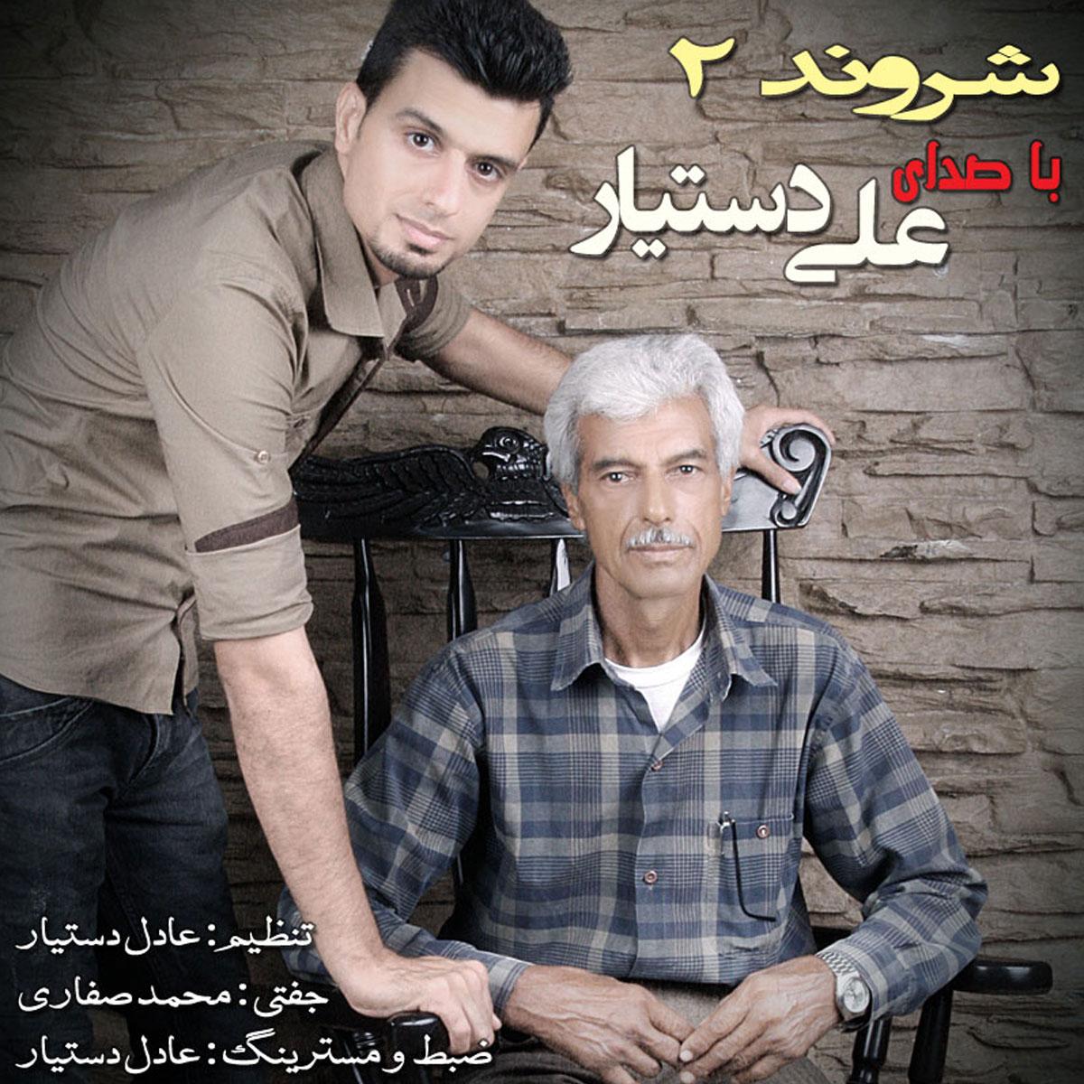 Ali Dastyar – Sharvend 2