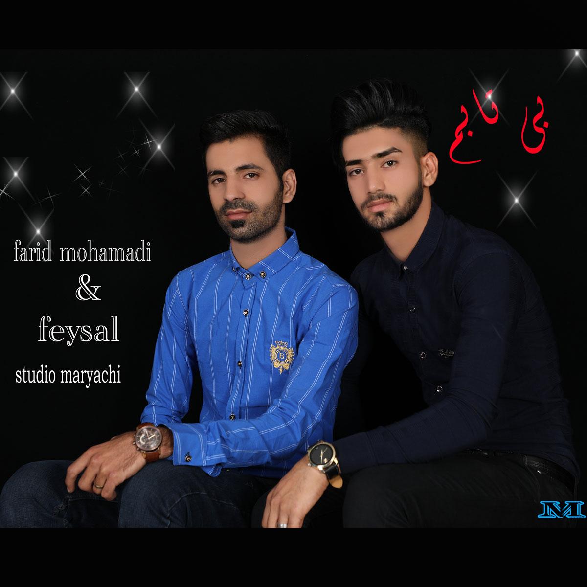Farid Mohammadi & Feysal Sedigh – Bi Tabam
