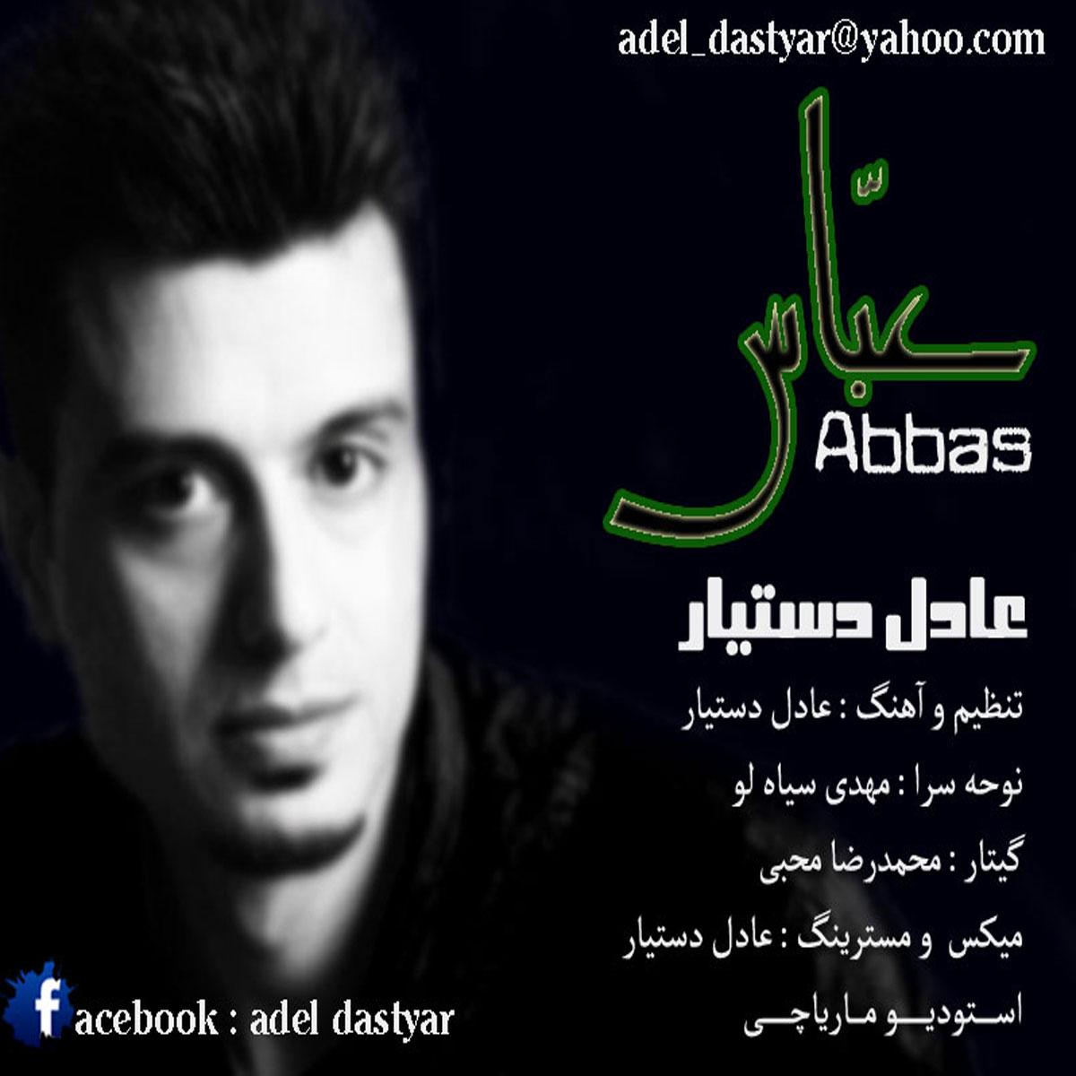 Adel Dastyar – Abbas & Man Miravam Ab Avaram & Man Akharin Sarbazam