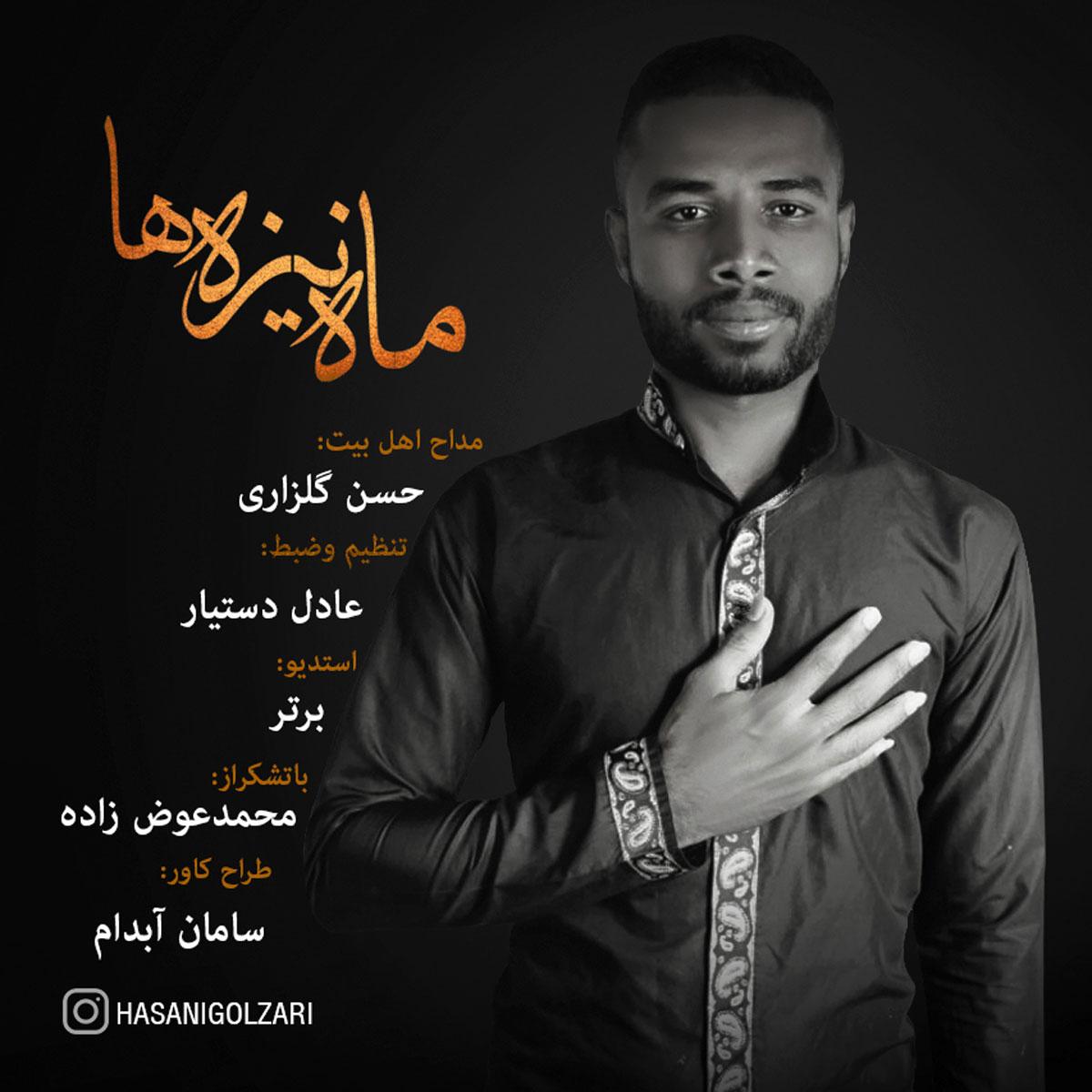 Hasan Golzari – Mahe Neyzeha