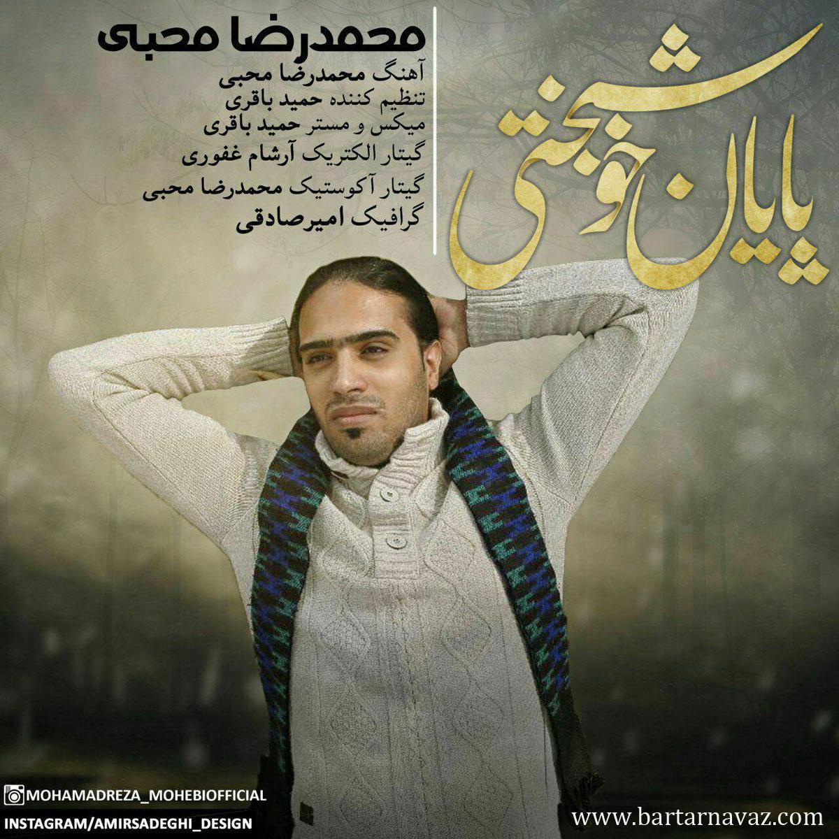 Mohammadreza Mohebi – Payane Khoshbakhti
