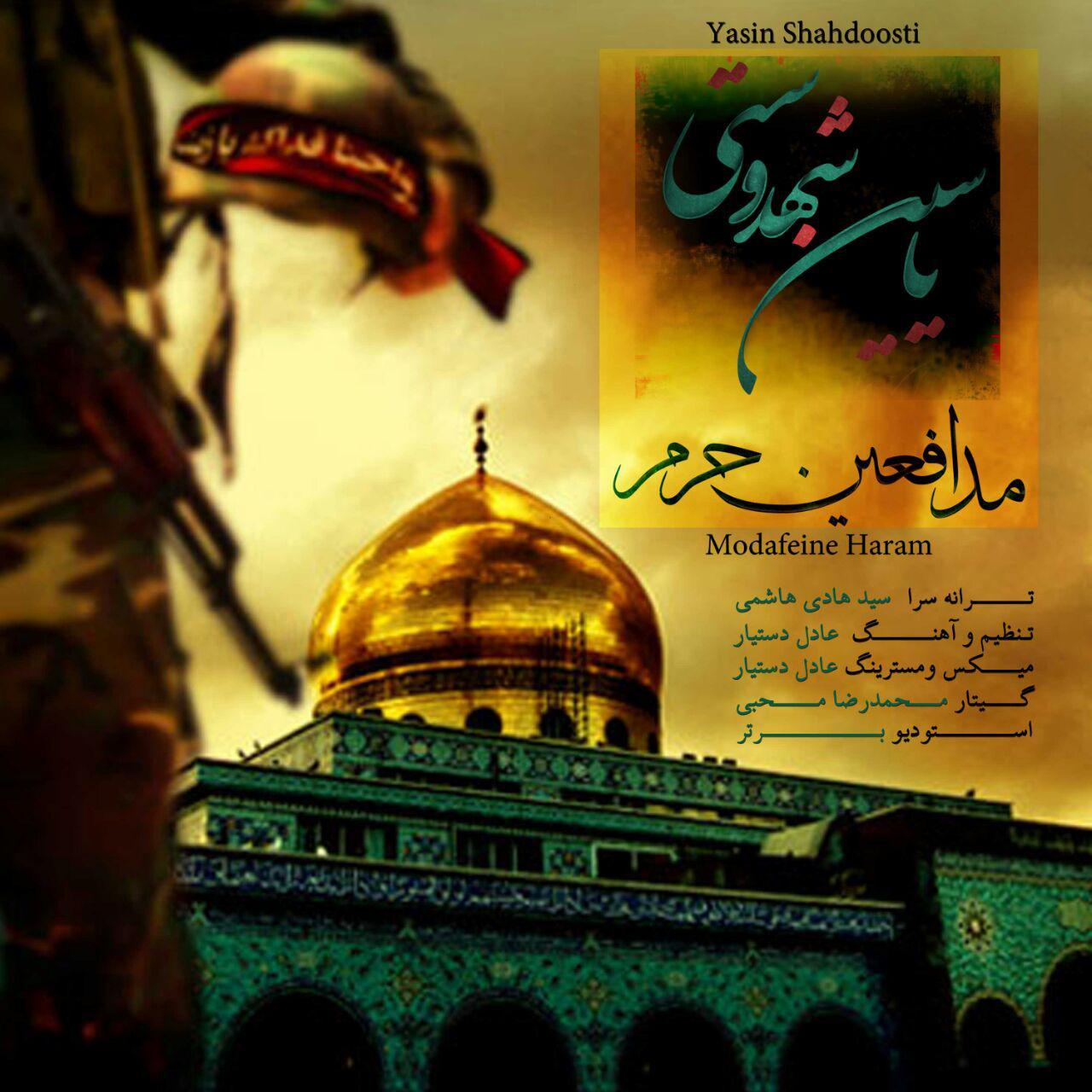 yasin Shahdosti – modafein haram
