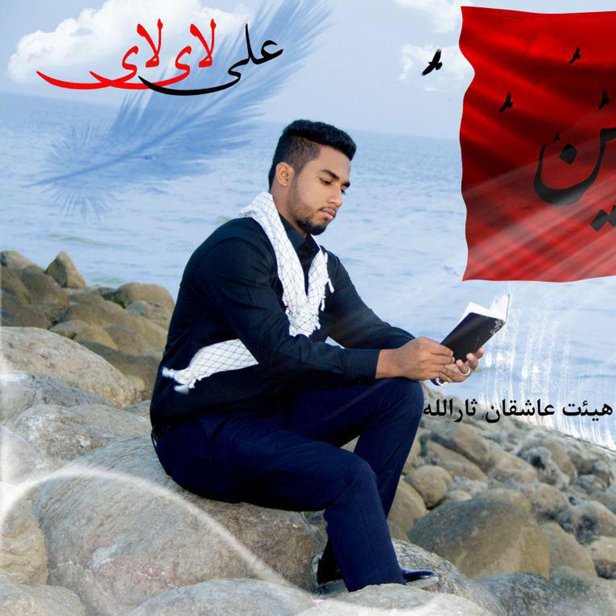 Vahid Ranjbar -Ali Lay Lay