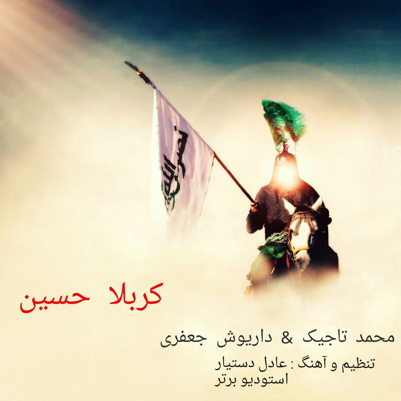 Dariuosh Jafari&Mohammad Tajik – Karbalaye Hosein