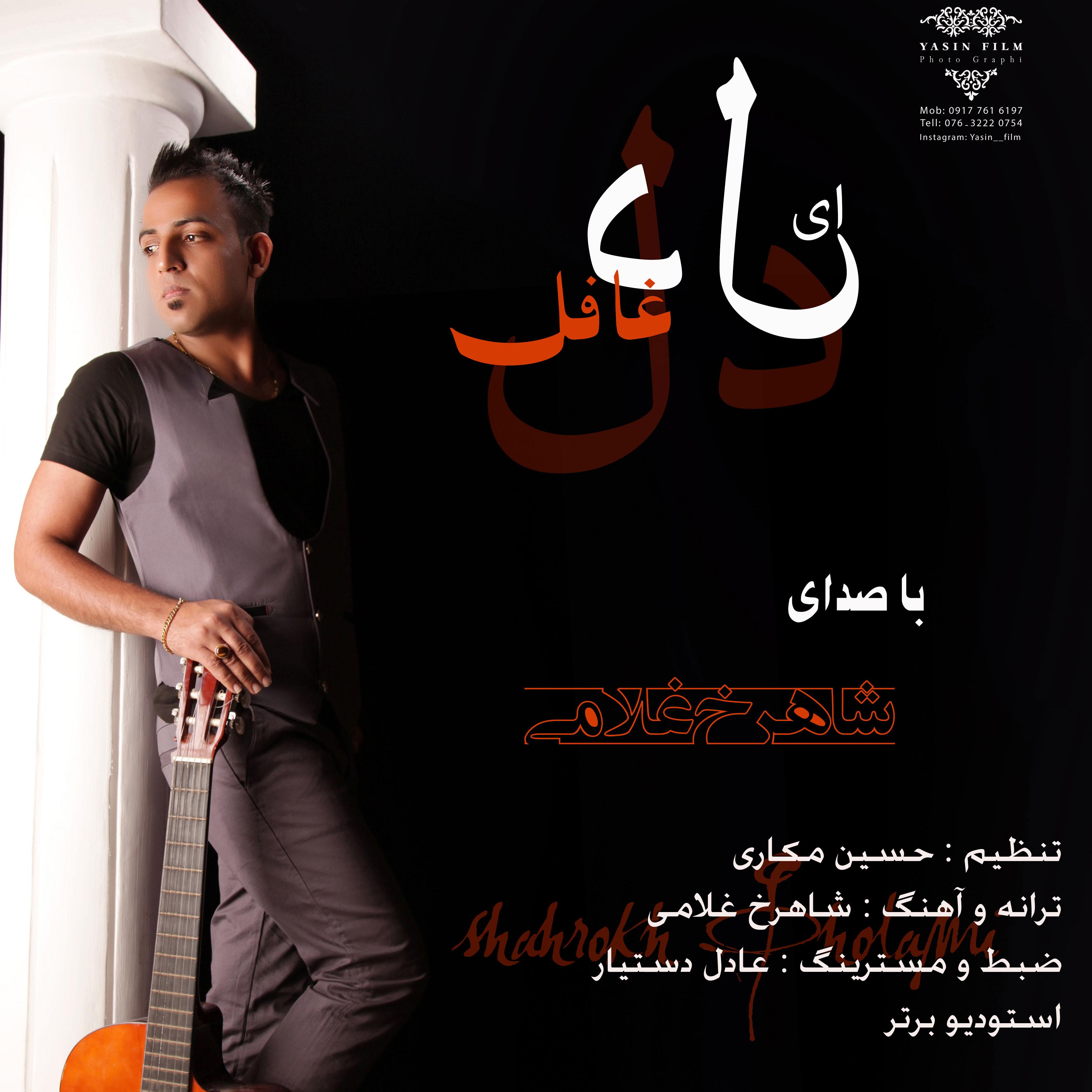 Shahrokh Qholami – Ey Dele Qhafel